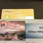 ヒルトンVISAゴールドカード更新
